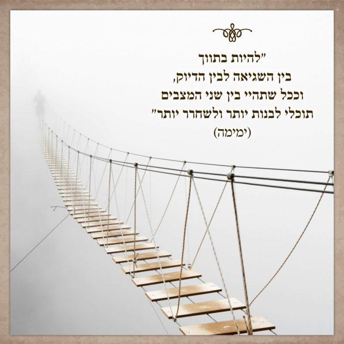 ללכת בתווך ולהישאר יציבה