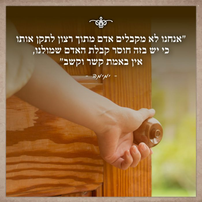 Read more about the article תיקון האחר – וקבלתו